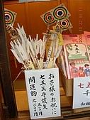 2005-10-22日本東京行第四天,淺草寺,明治神宮之旅~:DSCN0743