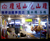 福爾摩沙の美食:桃園小吃-無骨油雞.jpg