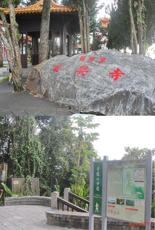 32青龍山步道.jpg - 646日月潭