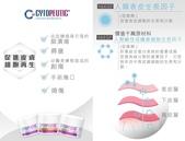 天然個人護理用品:犀補靈強效修復軟膏 褥瘡 糖尿腳潰瘍 (Cytopeutic Advance Rejuvenating Cream) 盈康社7.jpg