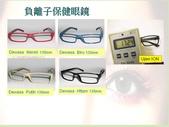 講座:康立负离子眼镜.jpg