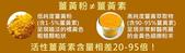 草本營養學:C3C高濃度複合薑黃素+胡椒鹼專利複方Curcumin BioPerine 盈康社2.jpg