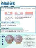天然個人護理用品:犀補靈強效修復軟膏 褥瘡 糖尿腳潰瘍 (Cytopeutic Advance Rejuvenating Cream) 盈康社3.jpg